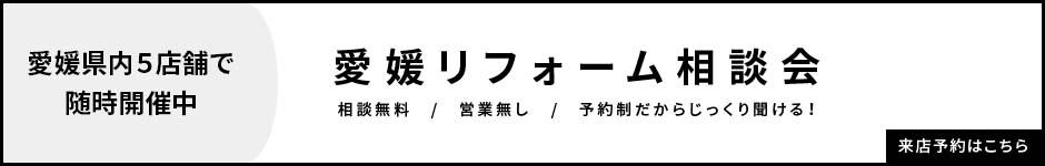 愛媛リフォーム相談会