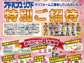 6月開催【全店合同イベント】OB感謝祭