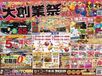 2019 大創業祭 松山店・松山北店