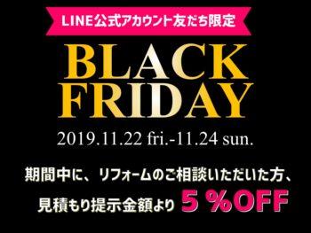 LINE公式お友達限定イベント! BLACK★ FRIDAY★ SALE