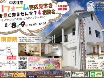 松山店 リフォーム完成見学会&相談会 in南斎院