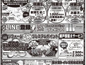 おうちTOWNがスーパー日東 久米店にやってくる!リフォーム相談会開催のお知らせ!