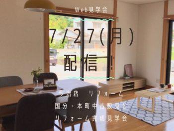 7/27(月)今治店・Web見学会