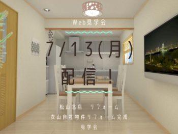 7/13(月)松山北店・Web見学会