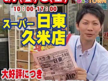 リフォーム相談会!~おうちTOWNがスーパー日東久米店にやってくる!~