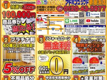 【全店合同!】シルバーウィーク プラチナキャンペーン