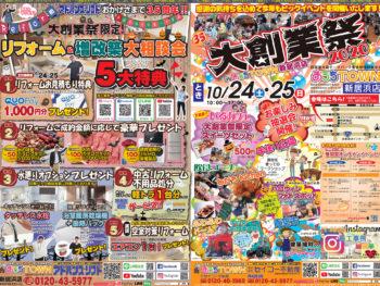 秋のイベント、新居浜店大創業祭2020開催