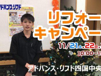 リフォーム GO TO キャンペーン(四国中央店)