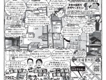 リフォーム完成見学会 in 中寺 開催!