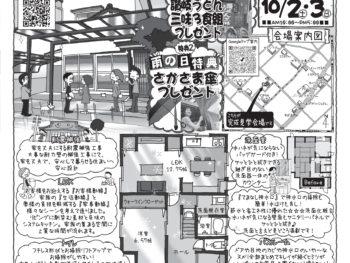 フルリフォーム完成見学会in南鳥生