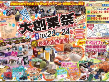 秋のイベント、新居浜店大創業祭2021 in ワクリエ新居浜